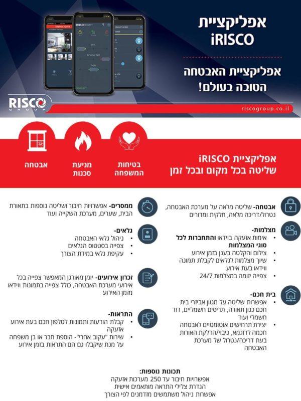 אפליקציית IRISCO